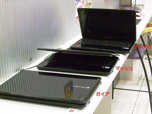 当店自慢のパソコン3台!黒い三連星!!