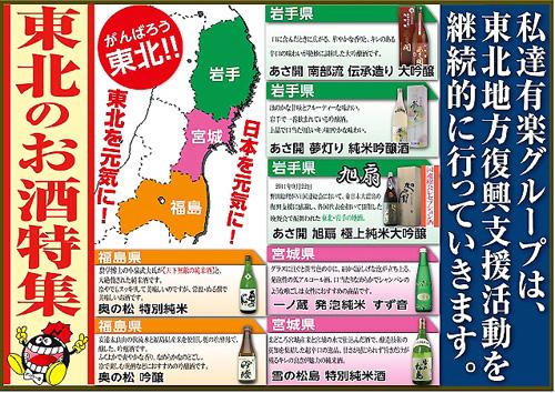 『東北地方復興支援活動 』継続中!