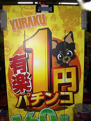 1円パチンコ・・・全体黄色!