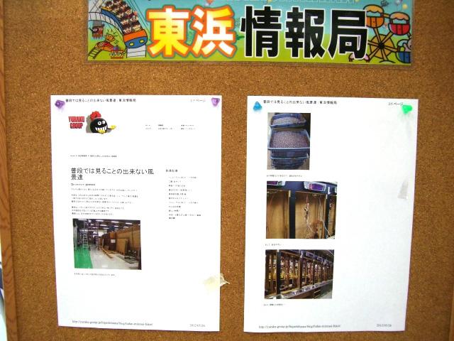 『東浜情報局掲示板』誕生!!