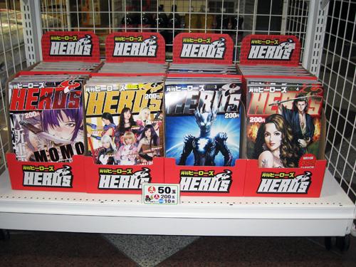 こちらが『HERO'S』♪