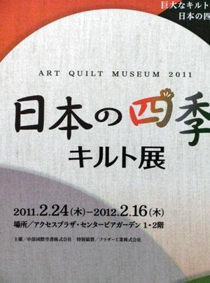 今年のテーマは日本の四季
