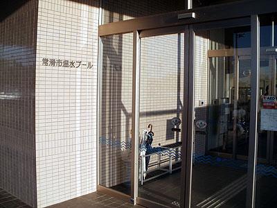 温水プール入口