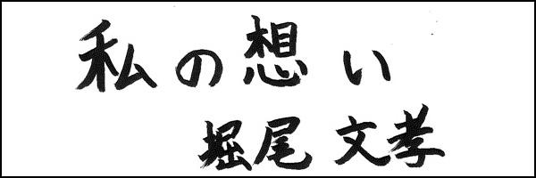 堀尾 文孝