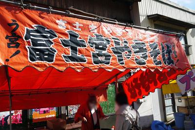皆さんご存知、富士宮焼きそば