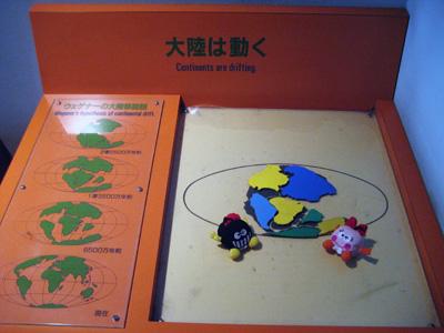 大陸が移動するしくみをパズルで紹介。