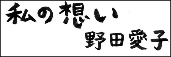 野田 愛子