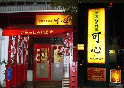 「早い!」「ボリューム満点!」と東浜店スタッフにも大評判です。
