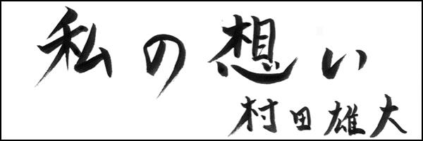 村田 雄大