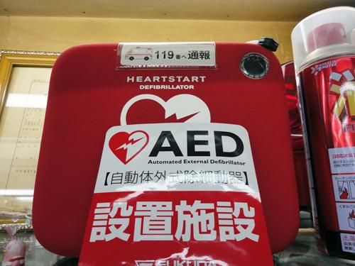 AEDあります