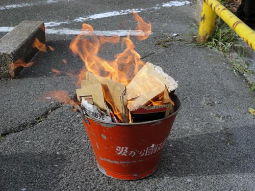 火事だー!!