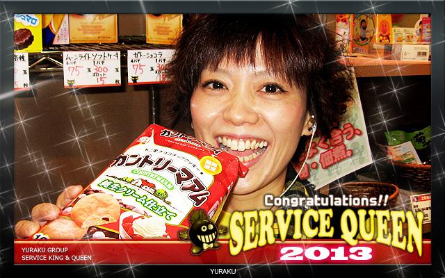織田 陽子さん