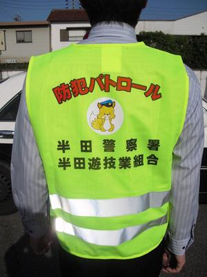 背中には、半田警察署のマスコット『コンちゃん』です。