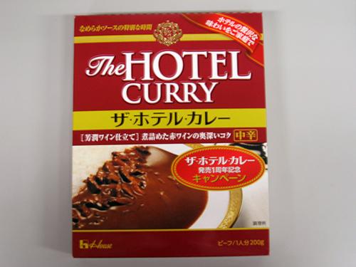 ホテルカレー(その2)