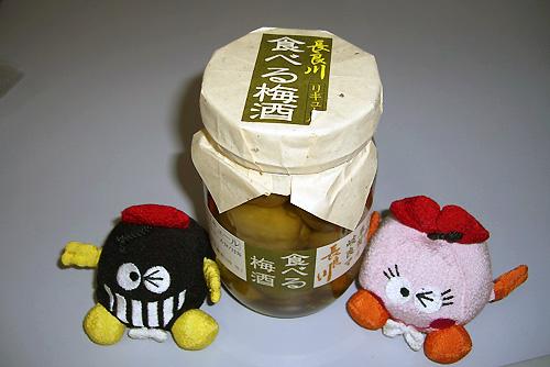 長良川食べる梅酒