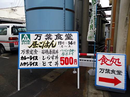 500円の昼食