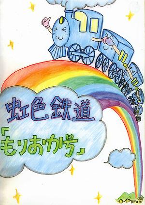 虹色鉄道「もりおか号」