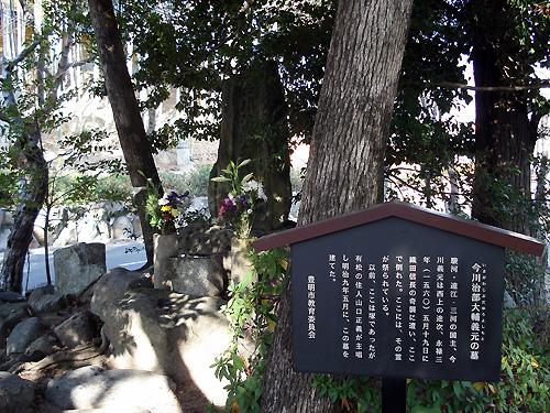 今川義元公のお墓