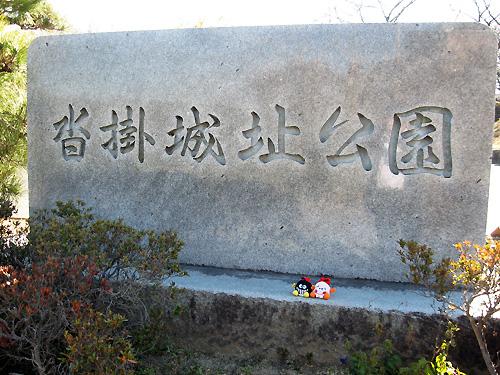 ここが沓掛城入口!!