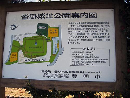 これが沓掛城だよー!!
