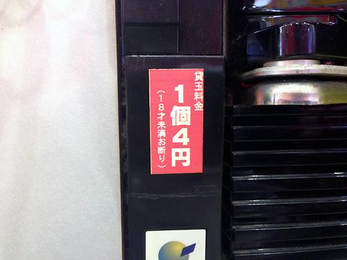 貸玉1個4円