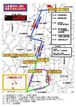 2014年乙川祭りのY/Y会運行表です。
