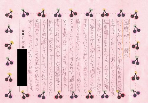 感謝の手紙5年生