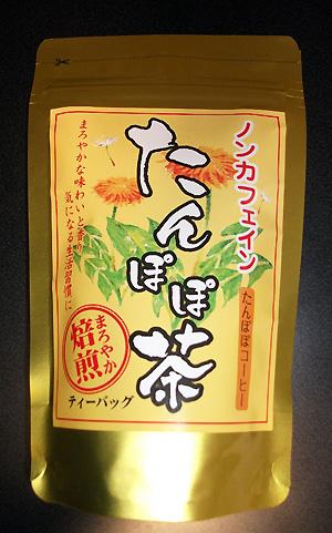 タンポポ茶(タンポポコーヒー)