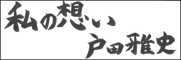 戸田 雅史