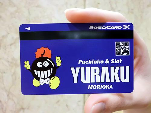 貯玉カード