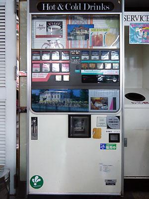名和店の自動販売機
