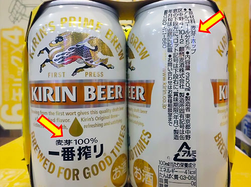 ビールと発泡酒の違いって?