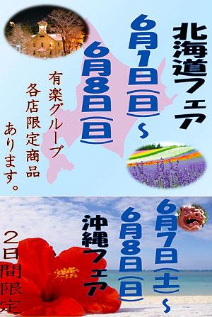 北海道&沖縄物産展