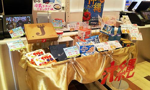 沖縄の特産品♥♥