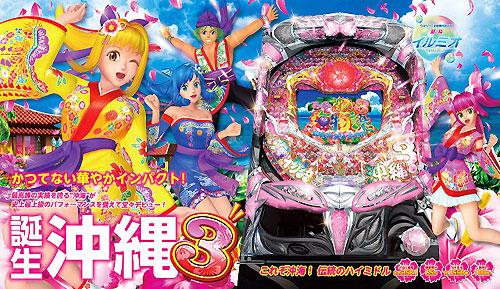 スーパー海物語in沖縄3