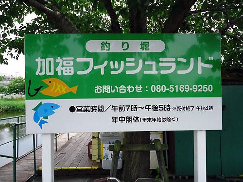 加賀フィッシュランド