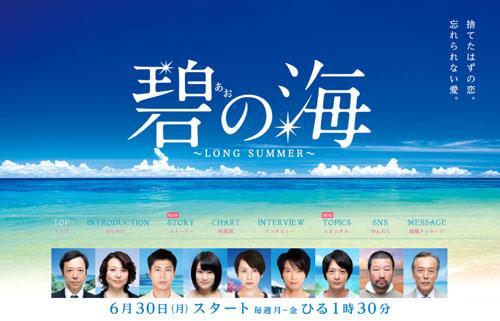 碧の海~LONG SUMMER~