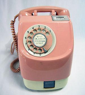 初代はコレ!懐かしのピンク電話♪