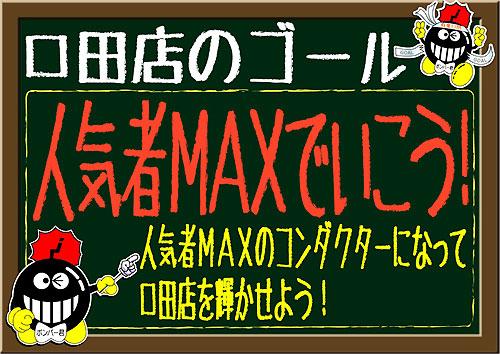 口田店のハッピーサイクルプロジェクト