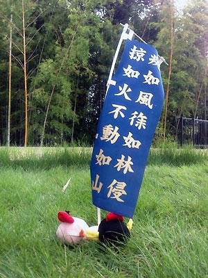 風林火山の旗
