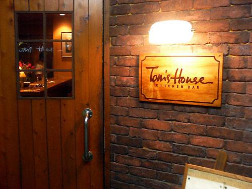 トムズハウス入口