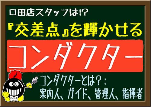口田店のハッピーサイクルプロジェクト③
