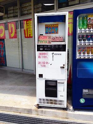 エサの自動販売機