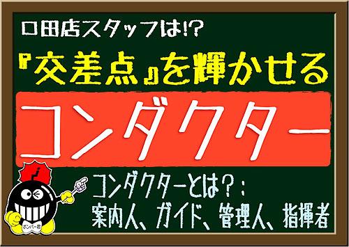 口田店のハッピーサイクルプロジェクト⑤