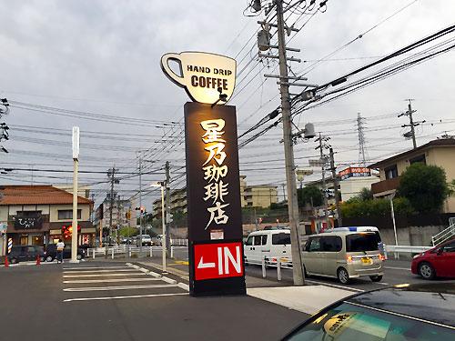 星乃珈琲店 大府店
