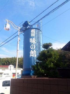 盛田味の館外観2