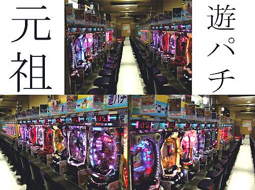 元祖遊パチコーナー