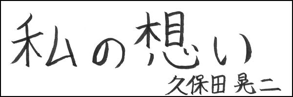 久保田 晃二
