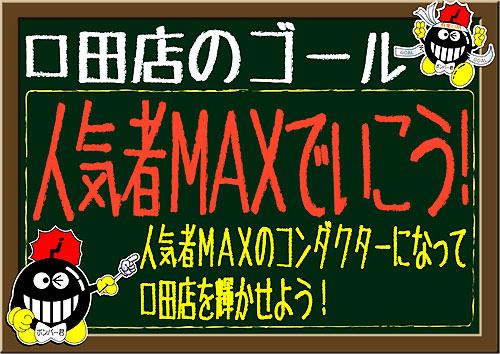口田店2014+Next