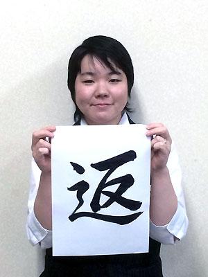 土井(返)